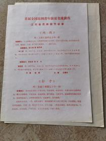 昆曲节目单:首届全国昆剧青年演员交流演出1994(江苏省昆剧院节目单)