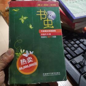 书虫·牛津英汉双语读物:4级(上)(适合高1、高2年级)