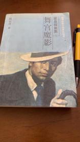 舞宫魔影(霍桑探案集7)