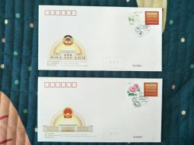 中国人民政治协商会议第十三届全国委员会第四次会议纪念封和中华人民共和国第十三届全国人民代表大会第四次会议纪念封 (全新,一套两枚,带邮票,带首日邮戳,保真)