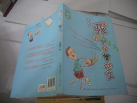 我教儿子学作文(最新版)中国教育学会家教专业委员会特别推荐