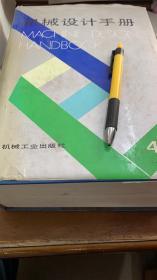 机械设计手册4