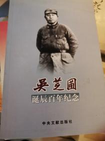 吴芝圃诞辰百年纪念:1906-2006