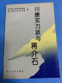 川康实力派与蒋介石(93年初版  仅印1000册)库存新书
