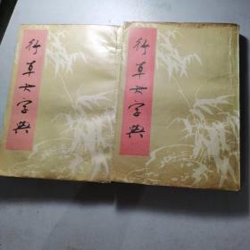 行草大字典(上下两册)两本合售