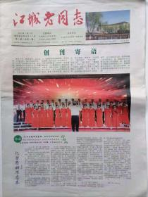 江城老同志2021.03.01创刊号