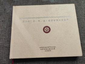 曲水县(区、市、县)级非物质文化遗产【铜版纸全彩印】