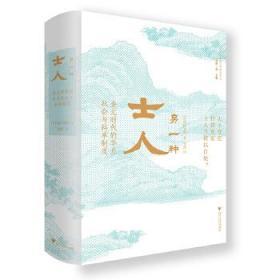另一种士人——金元时代的华北社会与科举制度