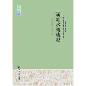 汉志水道疏证