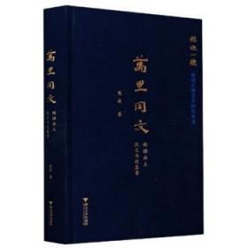 万里同文——新疆出土汉文书迹集萃