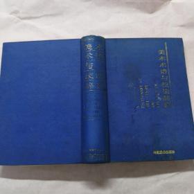 美术术语与技法词典(精)