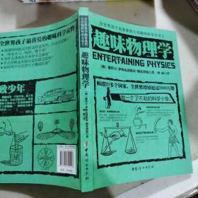 全世界孩子最喜爱的大师趣味科学丛书1:趣味物理学