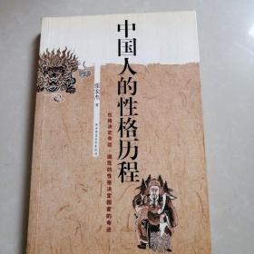 《中国人的性格历程》。