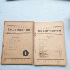 电影工程研究资料汇编(第一,二辑) [AE----16]
