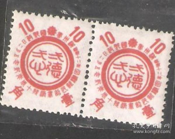 【北极光】满-纪19-皇帝诏书十周年纪念邮票-一心一德-双联套票-专题收藏-实物扫描