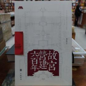 故宫营建六百年(平装)