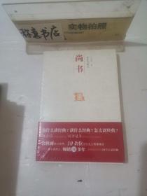 华夏的曙光:尚书 李振兴编著【未开封】