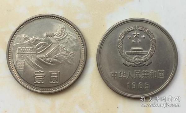 长城币 1985年  一元 一枚   95品