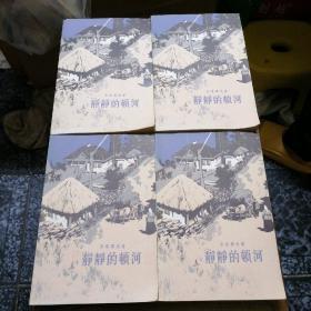 1982年7月湖北版插图本: 静静的顿河 全四册
