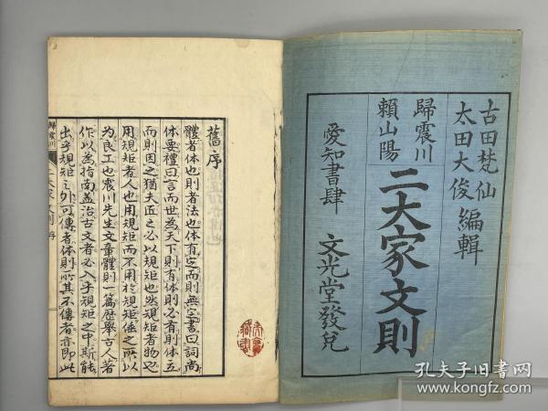 《归震川 赖山阳 二大家文则》1册全 (清)归有光、(日本)赖山阳 撰、日本明治十五年(1882)精写刻