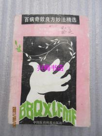 百病奇效良方妙法精选——刘学勤,庞国明主编