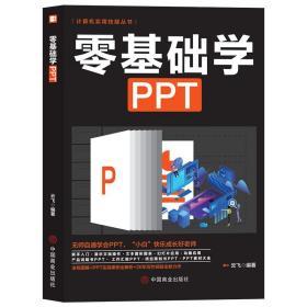 零基础学PPT