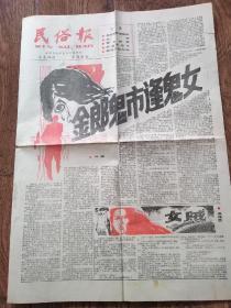 《民俗报》报纸/1987年