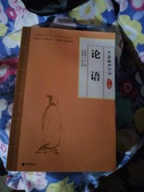 中华经典吟诵:论语不带光盘