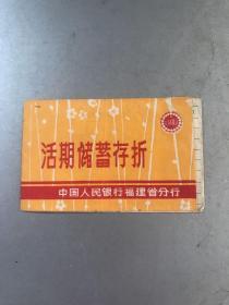 中国人民银行福建省分行 活期储蓄存折(1983)