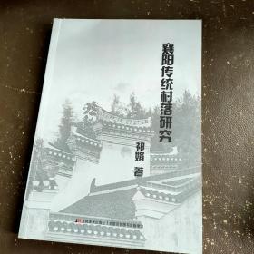 襄阳传统村落研究