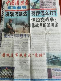 中国国防报军事特刊2003年4月3日共8版全(伊拉克战争)