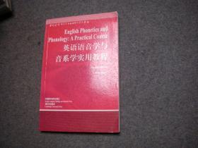 英语语音学与音系学实用教程:English Phonetics and Phonlogy: A Practical Course