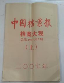 中国档案报档案大观 2007年(上) 总第292-317期