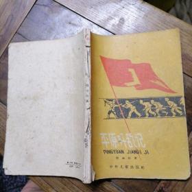 平原歼敌记(符成珍著,费龙翔`施伟梁绘图,1960年2月1版第2次印)