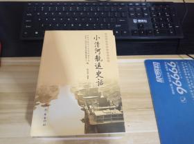 小清河航运史话  济南小清河历史文化丛书