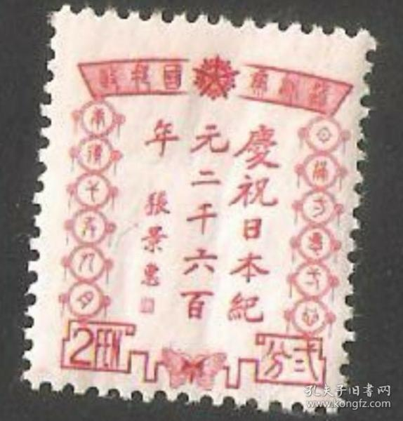 【北极光】满纪12庆祝日本纪元二千六百年纪念-新邮票-早期纪念邮票-专题收藏描
