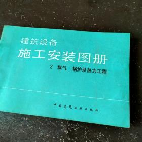 建筑设备施工安装图册.2.煤气 锅炉及热力工程