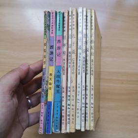 蔡志忠漫画十本合售