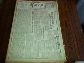 民国32年8月12日《解放日报》鄂中新四军克敌伪据点十余处黄陂周围我连续出击;高岗同志在那素委员追悼会上演词记略;1954年影印版
