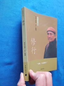 修行 (梦参禅学系列3) 下书边不齐如图所示实物拍照