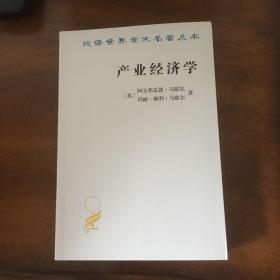 产业经济学(汉译名著本16)