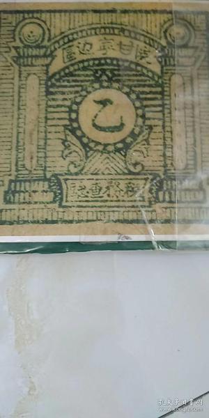 陕甘宁边区税票
