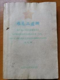 难忘二道湖 (红星一农场1985年上海市支边青年回忆录)