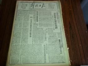 民国32年8月15日《解放日报》鲁中八路军攻克水龙堂敌据点毙伤敌伪军二百人;1954年影印版