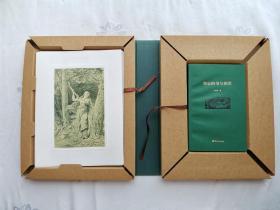 《难忘的书与插图》(2011年限量珍藏版,八开套盒装,含四十幅插图版画,可装框珍赏)