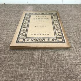 民国旧书《西洋音乐小史》
