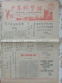 少年科学报创刊号