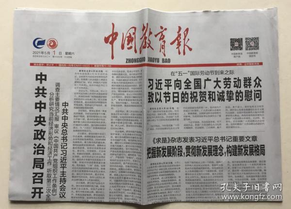 中国教育报 2021年 5月1日 星期六 第11416期 今日4版 邮发代号:1-10