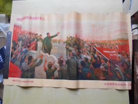 文革宣传画【要把无产阶级文化大革命进行到底】南京市革委会,尺寸:61×34cm