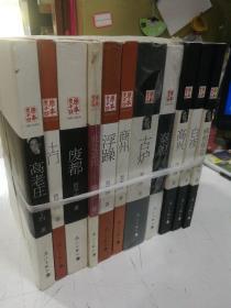 贾平凹,长篇小说系列原本(11册)漓江出版社